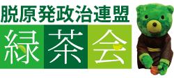 緑茶会(脱原発政治連盟)サイト